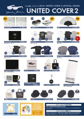 2016 goods